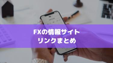 【リンク集】FXの情報収集に便利なサイトまとめ