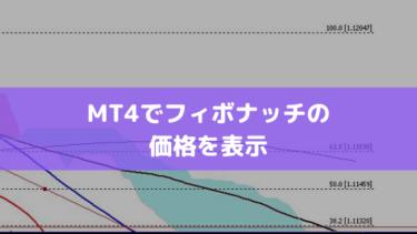 MT4でフィボナッチ・リトレースメントの節目に価格を表示させる方法