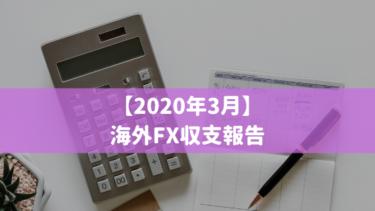 2020年3月のFX収支報告
