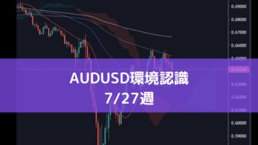 7/27週のAUDUSD環境認識とエントリーポイント