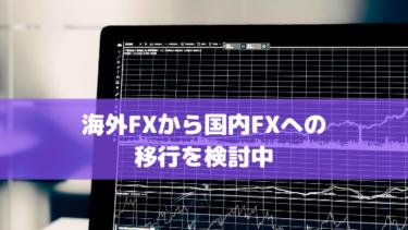 海外FXから国内FXへの移行を検討中