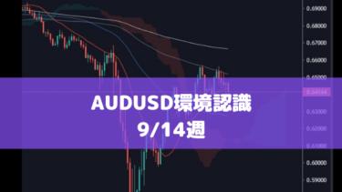 9/14週のAUDUSD環境認識とエントリーポイント