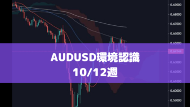 10/12週のAUDUSD環境認識とエントリーポイント