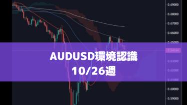 10/26週のAUDUSD環境認識とエントリーポイント