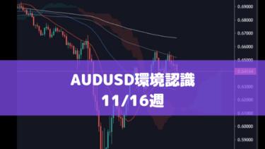 11/16週のAUDUSD環境認識とエントリーポイント