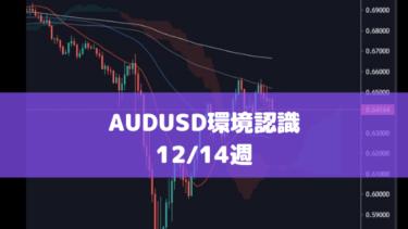 12/14週のAUDUSD環境認識とエントリーポイント