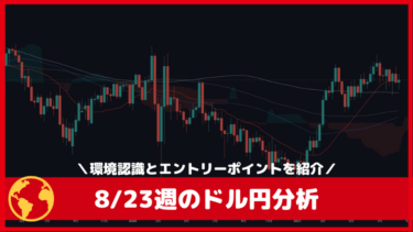 8/23週のドル円(USDJPY)環境認識とエントリーポイント