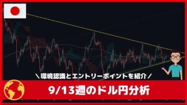 9/13週のドル円(USDJPY)環境認識とエントリーポイント