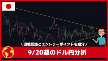 9/20週のドル円(USDJPY)環境認識とエントリーポイント