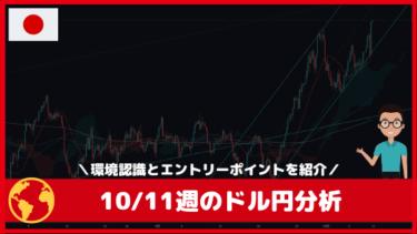10/11週のドル円(USDJPY)環境認識とエントリーポイント