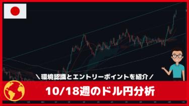 10/18週のドル円(USDJPY)環境認識とエントリーポイント