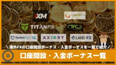 海外FXの入金ボーナス・口座開設ボーナス一覧